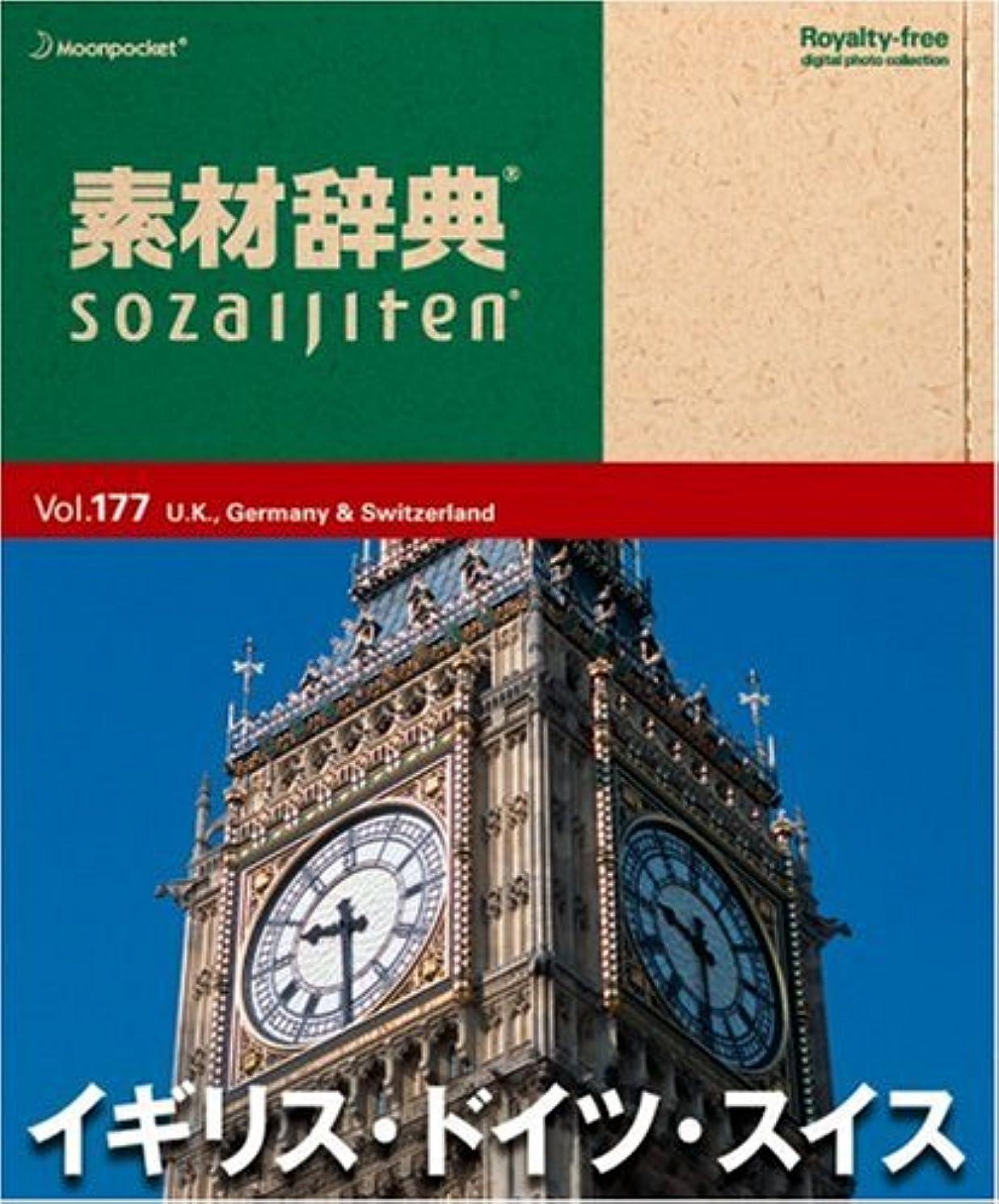 人口ワゴン光素材辞典 Vol.177 イギリス?ドイツ?スイス編