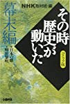 NHK「その時歴史が動いた」コミック版 幕末編 (ホーム社漫画文庫)