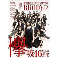 2冊セット未読欅坂46 BRODY 2016年12月号 セブンネット限定特典 ポストカード 付き