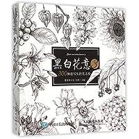 黑白花意(3 300例超写实的花之绘)