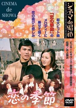 恋の季節 [DVD]