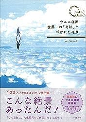 ウユニ塩湖 世界一の「奇跡」と呼ばれた絶景 TABIPPO (編集)