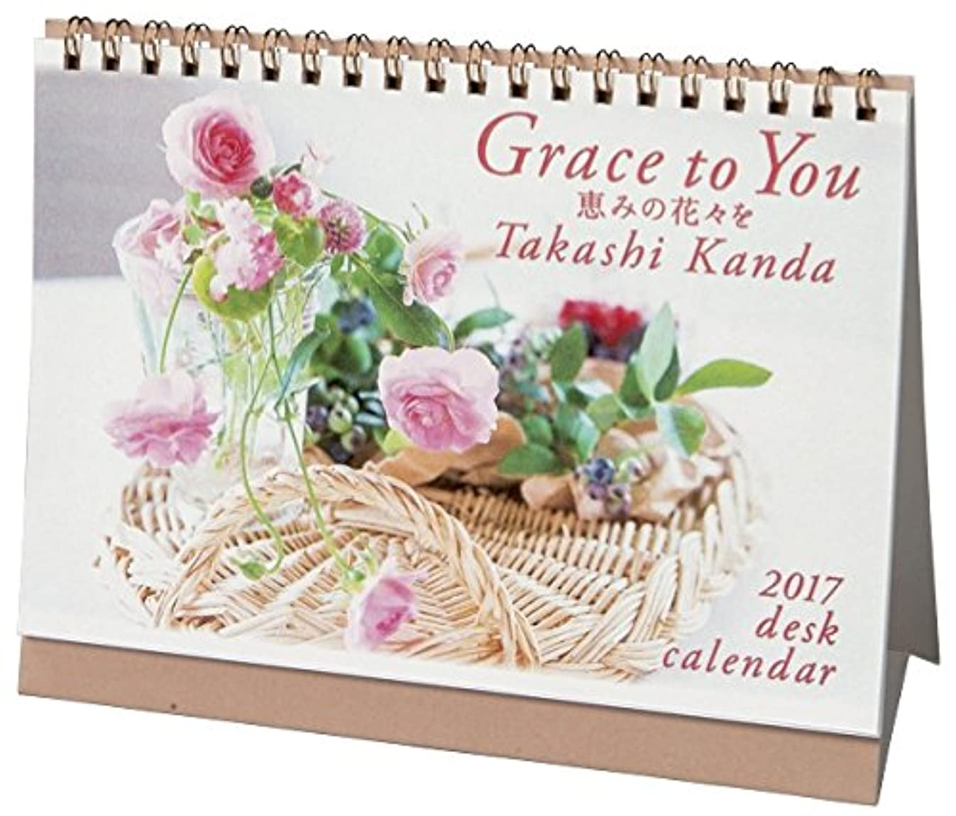 困惑トイレ補足2017年卓上カレンダー Grace to You 恵みの花々を ([カレンダー])