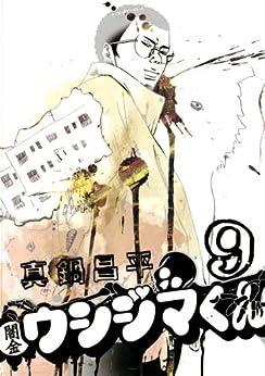 [真鍋昌平]の闇金ウシジマくん(9) (ビッグコミックス)