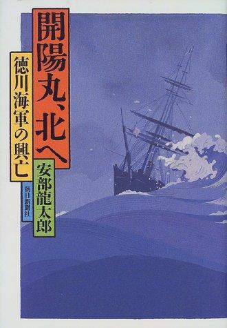 開陽丸、北へ―徳川海軍の興亡