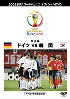 FIFA 2002 ワールドカップ オフィシャルDVD 準決勝 1 (ドイツvs韓国)