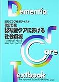 改訂5版・認知症ケアにおける社会資源 (認知症ケア標準テキスト)