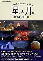星と月の新しい撮り方 (Gakken Camera Mook)