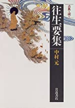 往生要集 (同時代ライブラリー―古典を読む (281))