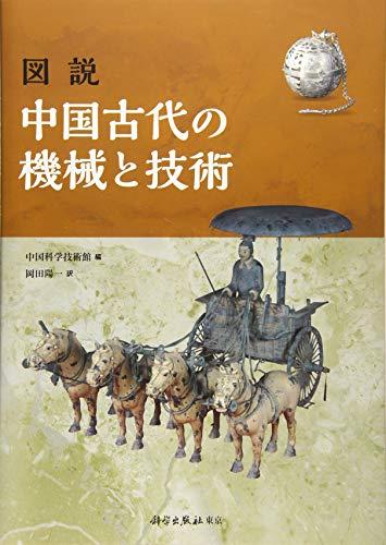 図説 中国古代の機械と技術