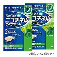 【指定第2類医薬品】ニコチネル スペアミント 10個 ×2 ※セルフメディケーション税制対象商品