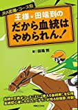 JRA距離・コース別 王様・田端到の だから血統はやめられん!