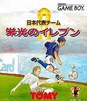 日本代表チーム 栄光のイレブン