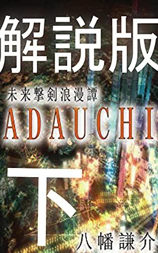 作者が本気で自分の小説を解説してみた 5 未来撃剣浪漫譚ADAUCHI 下