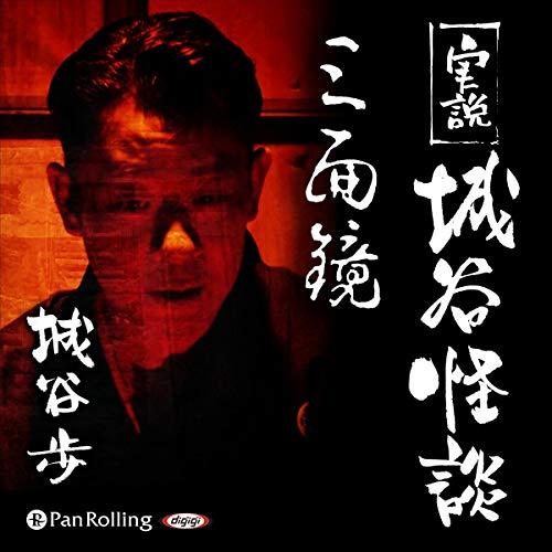 『実説 城谷怪談 「三面鏡」』のカバーアート