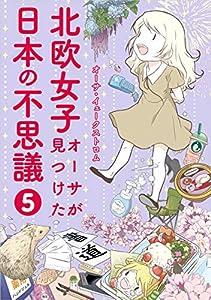 北欧女子オーサが見つけた日本の不思議5 (コミックエッセイ)