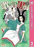 歌うたいの黒兎 3 (マーガレットコミックスDIGITAL)