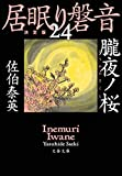 朧夜ノ桜 居眠り磐音(二十四)決定版 (文春文庫)