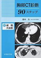 胸部CT診断90ステップ (2)