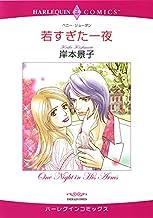 身体だけの関係セット vol.6 (ハーレクインコミックス)