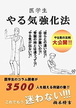 [橋本将吉]の医学生 やる気強化法 目次と第一章 ニコニコ医学生とダラダラ医学生