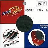 is-fit 靴底スベリ止めシート 男性用 M060-2627 ブラック