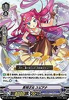 ヴァンガード V-SS10/068 レイニーティア ステッツァ (RRR トリプルレア) クランセレクションプラス Vol.2