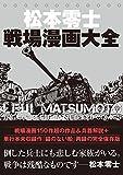 松本零士戦場漫画大全 - 零士, 松本