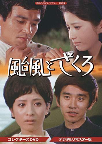 昭和の名作ライブラリー  第49集 颱風とざくろ コレクターズDVD <デジタルリマスター版>