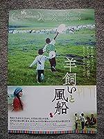 羊飼いと風船 チラシ(B5サイズ) チベット映画 ペマ・ツェテン監督作品 コレクション
