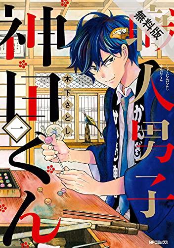 職人男子 神田くん1【期間限定 無料お試し版】 (MFコミックス ジーンシリーズ)