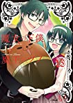 魔女の下僕と魔王のツノ(13) (ガンガンコミックス)