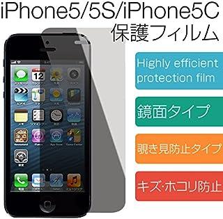 松平商会 iPhone5 iPhone5s 覗き見防止フィルム 360度覗き見防止 スクリーンガード 覗き見防止タイプ