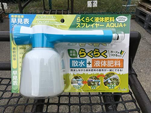 らくらく液体スプレイヤー AQUA+ (液肥の希釈散布器)