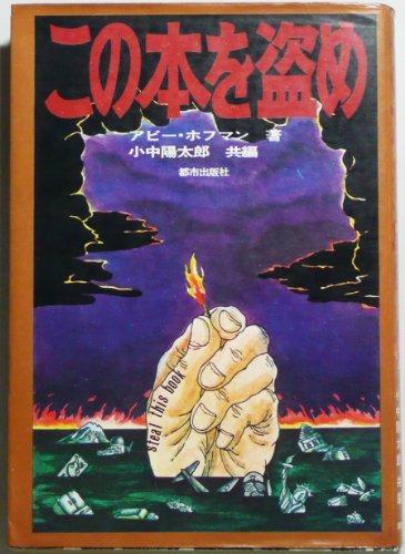 この本を盗め (1972年)