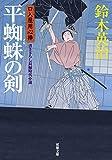 平蜘蛛の剣-口入屋用心棒(18) (双葉文庫)