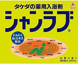 武田薬品工業 シャンラブ 20包(医薬部外品)