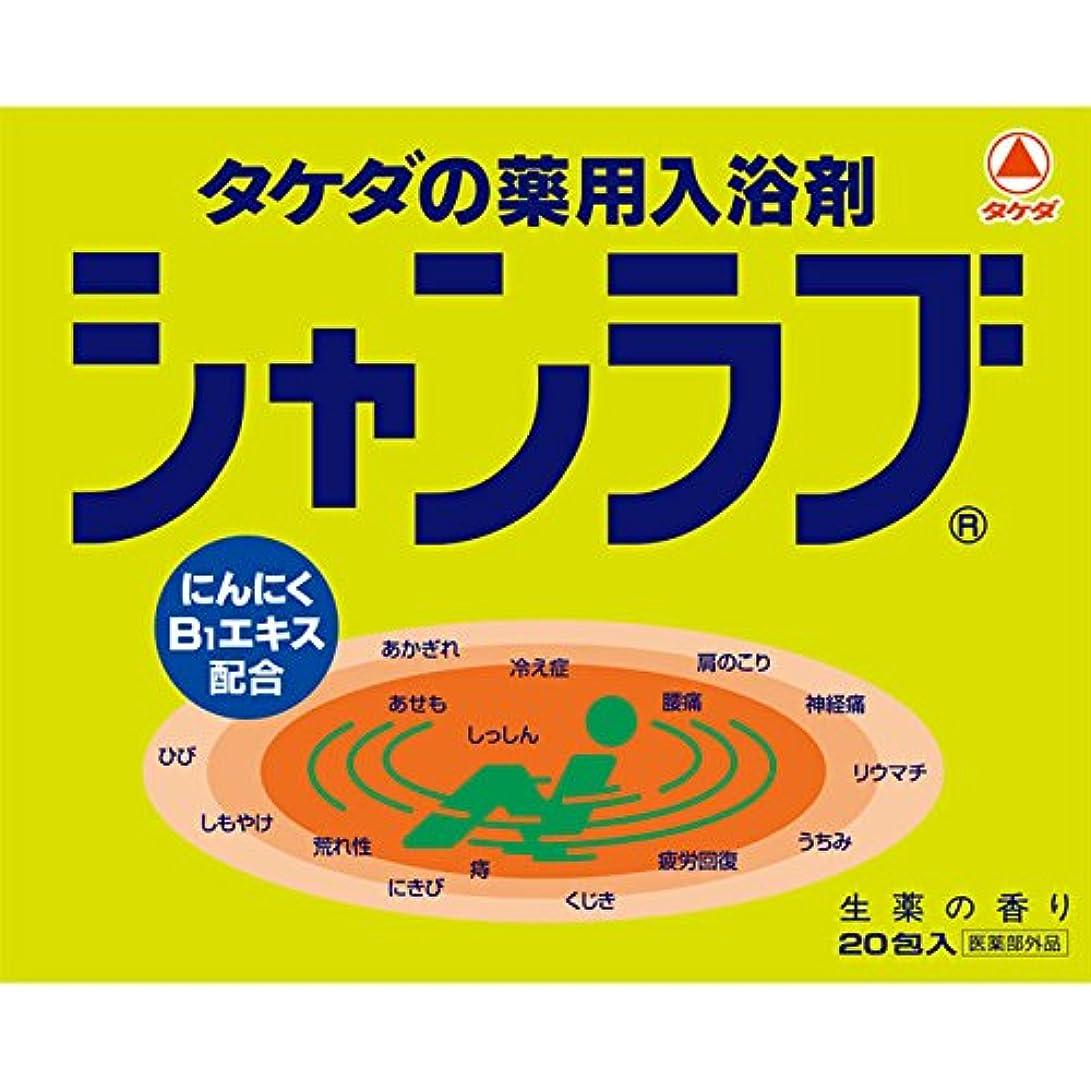 リラックス多様体ビート武田薬品工業 シャンラブ 20包(医薬部外品)