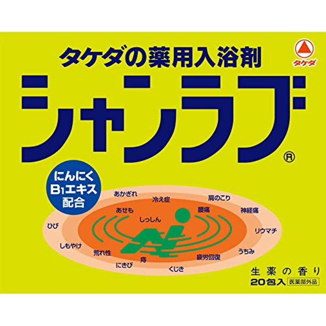貫入わな流暢武田薬品工業 シャンラブ 20包(医薬部外品)