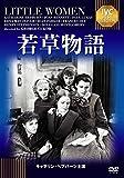 若草物語[DVD]