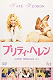 プリティ・ヘレン [DVD] image