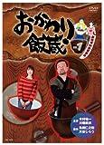 おかわり飯蔵 Vol.1[DVD]