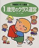 1‐2歳児のクラス運営 (新・年齢別クラス運営)