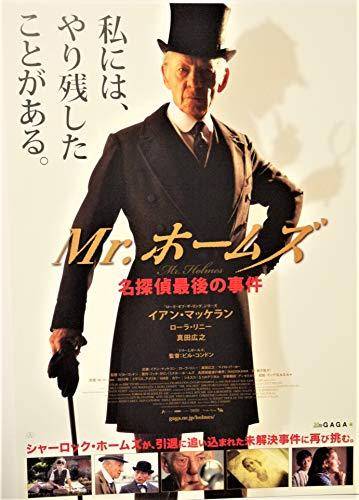 映画チラシ「Mr.ホームズ 名探偵最後の事件」イアン・マッケラン 真田広之 ローラ・リニー