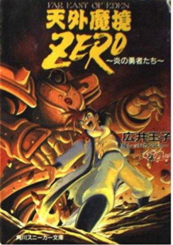天外魔境ZERO―炎の勇者たち (角川スニーカー文庫)