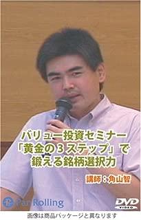 DVD バリュー投資セミナー「黄金の3ステップ」で鍛える銘柄選択力 (<DVD>)