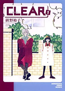 CLEAR (1) (ソノラマコミック文庫)