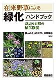 在来野草による緑化ハンドブック: —身近な自然の植生修復— - 正之, 根本, 晋, 山田, 誠也, 田淵
