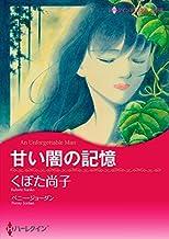 表紙: 甘い闇の記憶 (ハーレクインコミックス) | くぼた 尚子