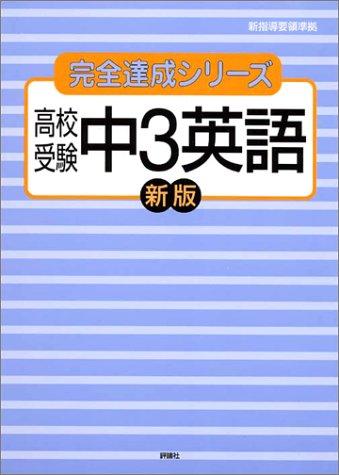 評論社『完全達成シリーズ9 高校受験中3英語』